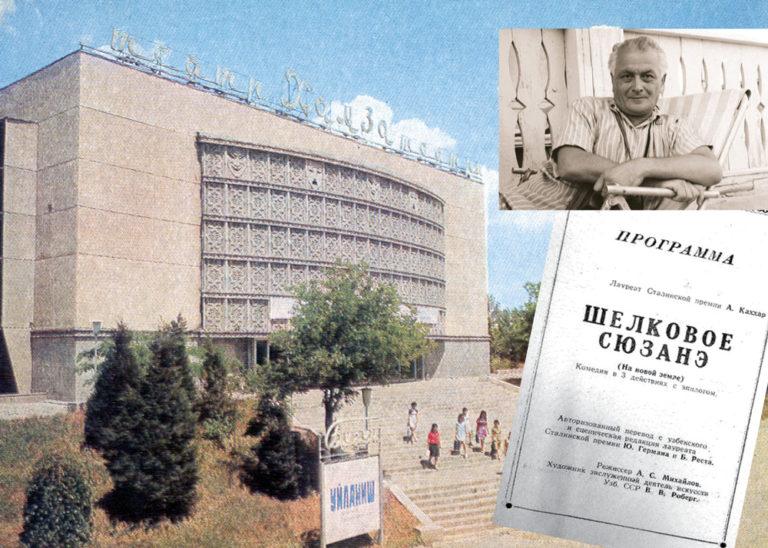 Абдулла Каххар и Узбекский Национальный академический драматический театр