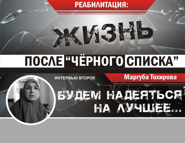 """Медиапроект """"РЕАБИЛИТАЦИЯ"""". Часть 2-я"""