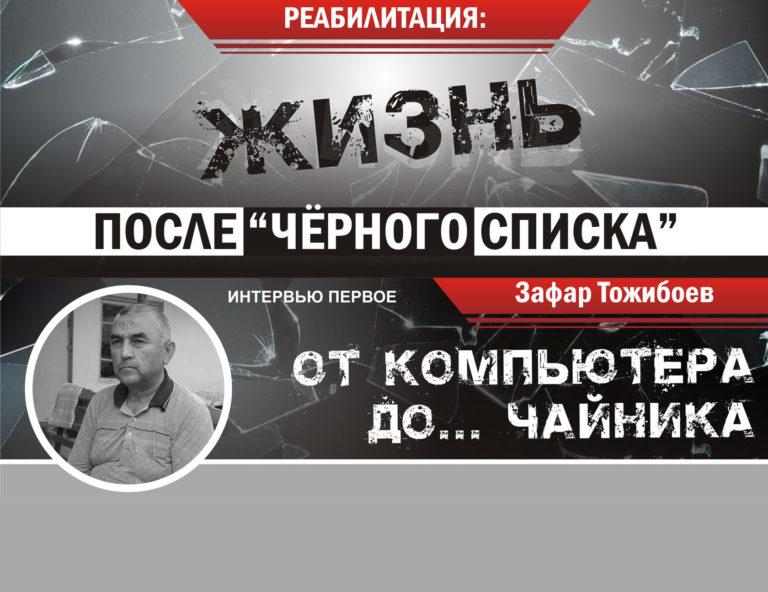 """Медиапроект """"РЕАБИЛИТАЦИЯ"""" Жизнь после """"Черного списка"""". Часть 1-я"""