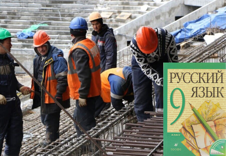 Узбекских трудовых мигрантов будут обучать русскому языку