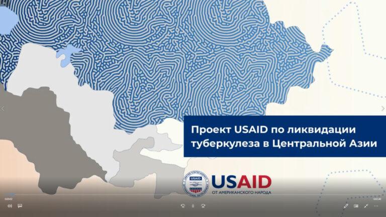 USAID: что надо знать о туберкулезе